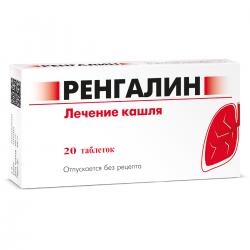 Ренгалин от кашля отзывы цена