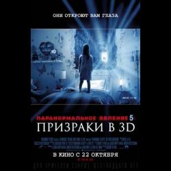 Паранормальное явление 5: Призраки в 3D — Википедия