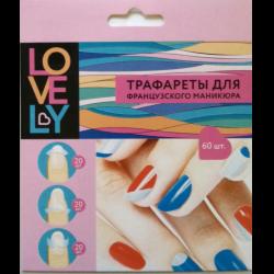 Трафареты для французского маникюра и дизайна ногтей lovely