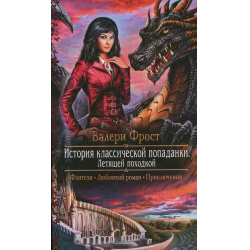 года, история классической попаданки книга 1 часть 2 Андрей Кириленко, Олаф