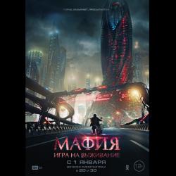 Мафия скачать торрент фильм 2016