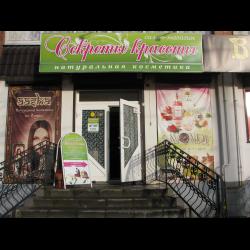 Магазин натуральной косметики в смоленске