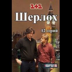 шерлохомс и доктор ватсон 95 квартал смотреть онлайн