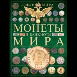 Книга для денег и монет монеты 1871 германия