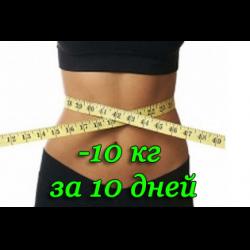 Быстрая диета: минус 10 килограмм за 2 недели.
