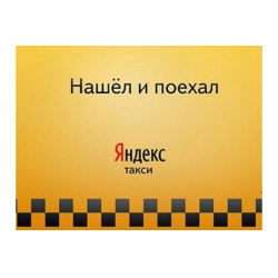Яндекс таксометр для андроида