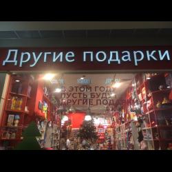 Казань прикольные подарки