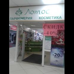 Магазин косметики лотос отзывы