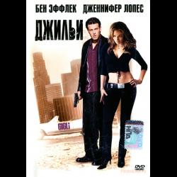 джильи фильм 2003 скачать торрент - фото 8