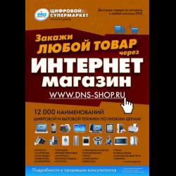 4f862b6cc Отзывы о Dns-shop.ru - интернет-магазин бытовой техники и электроники