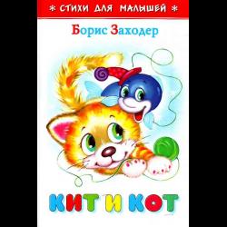 Кит и кот заходер с картинками