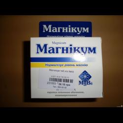 Таблетки магникум инструкция цена