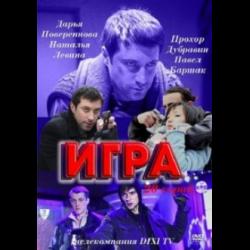 Русский Сериал Игра 2011 Скачать Торрент - фото 9