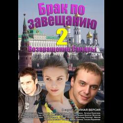 отзывы о сериал брак по завещанию 2 возвращение сандры 2011