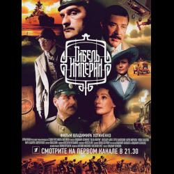 Гибель империи сериал рецензия 1944
