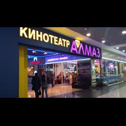 отзывы о мягкий кинотеатр алмаз россия челябинск