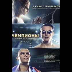 Фильм Чемпионы: Быстрее Выше Сильнее (2 16 - Ivi ru