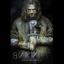фильм викинг 2016 россия дата выхода смотреть онлайн
