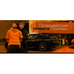 «Тнт Онлайн Полицейский С Рублевки Смотреть Онлайн» / 2000