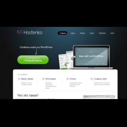 Хостинг отзыв бесплатный хостинг интерфейс phpmyadmin