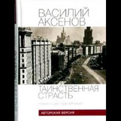 Василий аксенов таинственная страсть рецензии 708