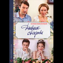 Фильм дневник свекрови 7 8 серий через торрент