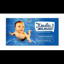 Плыви малыш тюмень официальный сайт отзывы