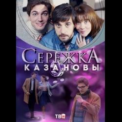 сериал сережка казановы торрент скачать - фото 3