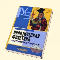 практическая фонетика английского языка книга