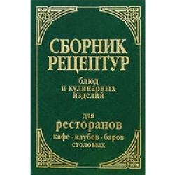 Сборник рецептур для кафе