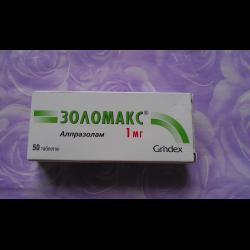 золомакс таблетки инструкция по применению