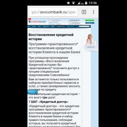 Отзывы о Программа Кредитный доктор в Совкомбанк
