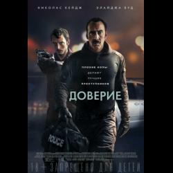 доверие 2016 фильм смотреть онлайн
