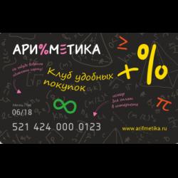 Арифметика взять займ слова взять займ
