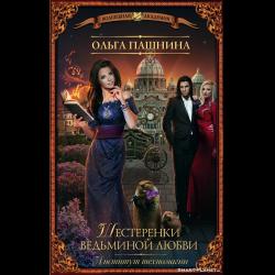 Ольга пашнина, шестеренки ведьминой любви – скачать fb2, epub, pdf.