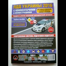 ПДД 2016 МОНОЛИТ СКАЧАТЬ БЕСПЛАТНО