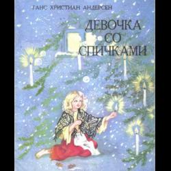 Сказка ганса христиана андерсона девочка со спичками