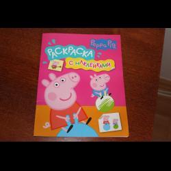 отзывы о раскраска свинка пеппа раскраска с наклейками