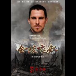 Цветы войны фильм 2011