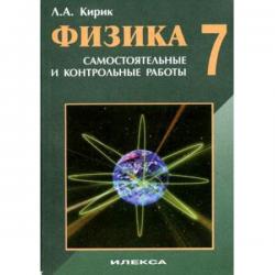 Отзывы о Книга Физика Разноуровневые самостоятельные и  Отзыв о Книга Физика 7 Разноуровневые самостоятельные и контрольные работы Леонид
