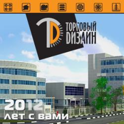 Фирма торговый дизайн москва