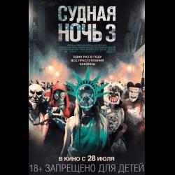 Скачать Торрент Фильм Судная Ночь - фото 10