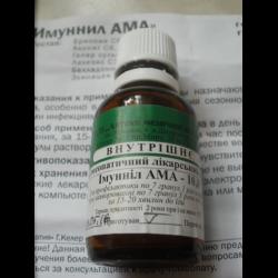 имуннил ама инструкция