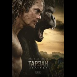фото из фильма тарзан легенда 2016