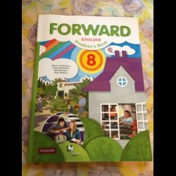 Учебник форвард 8 класс английский язык