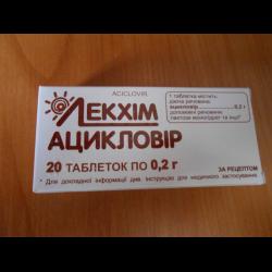 ацикловир лекхим таблетки инструкция - фото 2