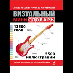 Русско-английский и англо-русский словарь o