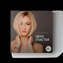 Ольга бузова цена счастья рецензии 2750