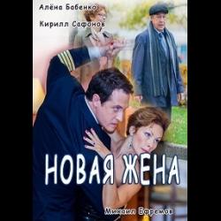новая жена фильм скачать торрент - фото 10