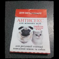 Таблетки анти секс для кошек